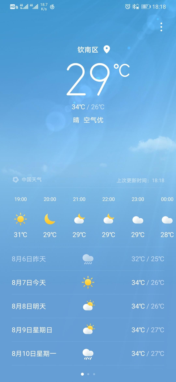 Screenshot_20200807_181818_com.huawei.android.totemweather.jpg