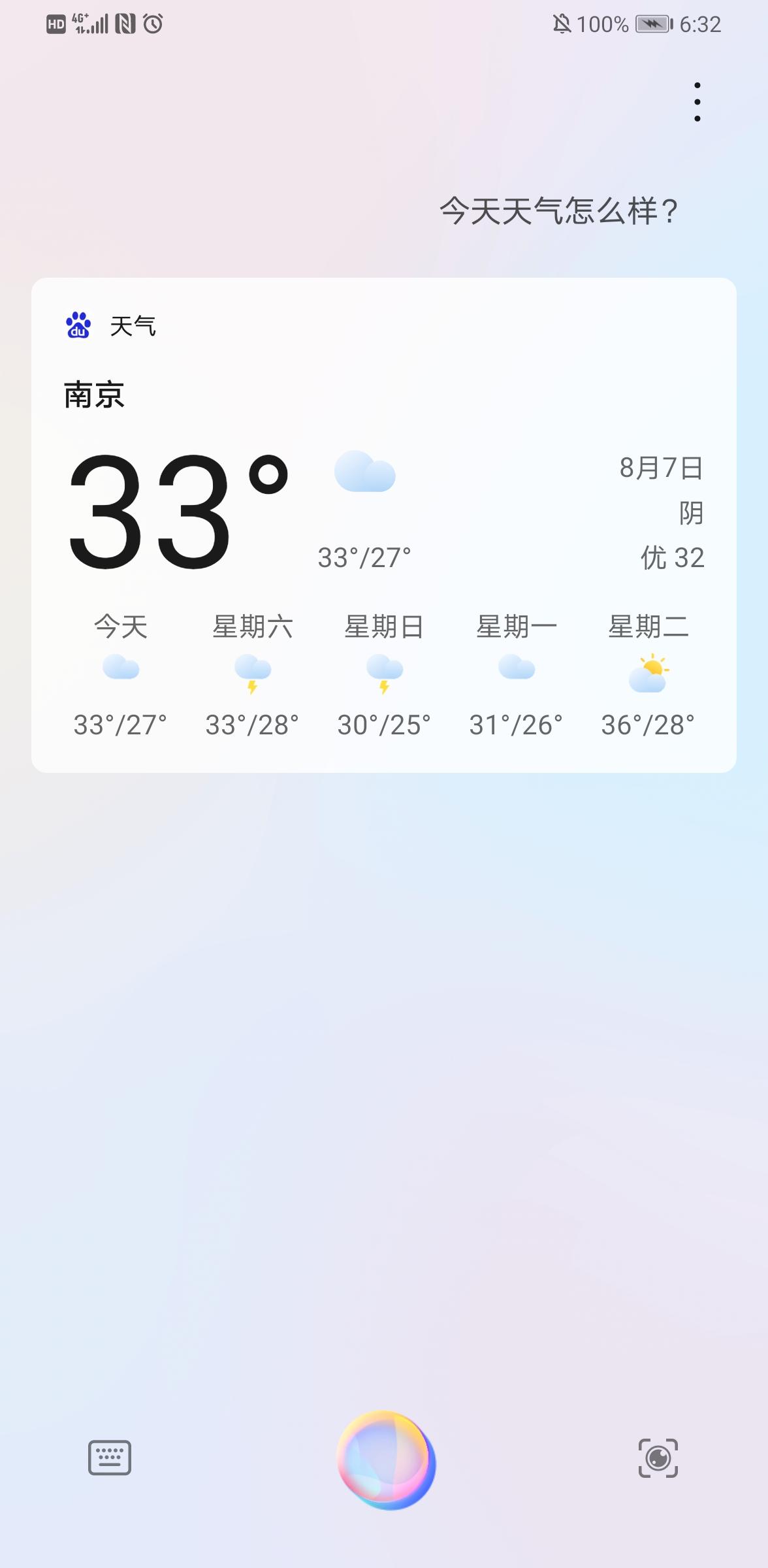 Screenshot_20200807_183246_com.huawei.vassistant.jpg