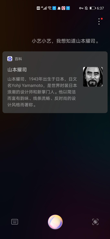 Screenshot_20200807_183724_com.huawei.vassistant.jpg