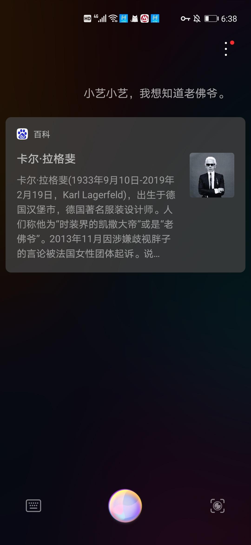 Screenshot_20200807_183809_com.huawei.vassistant.jpg