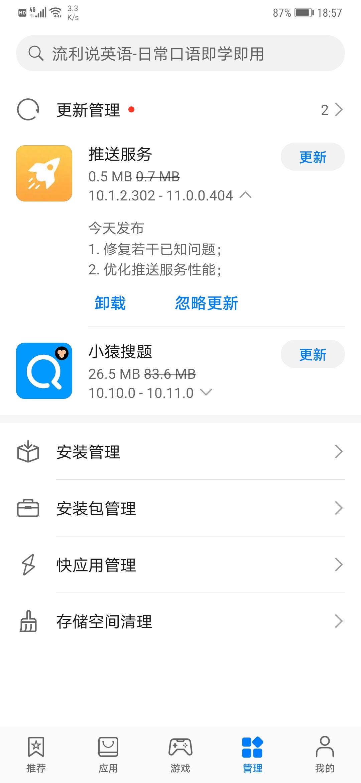 Screenshot_20200807_185726_com.huawei.appmarket.jpg