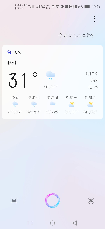 Screenshot_20200807_172842_com.huawei.vassistant.jpg