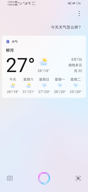 Screenshot_20200807_190631_com.huawei.vassistant.jpg
