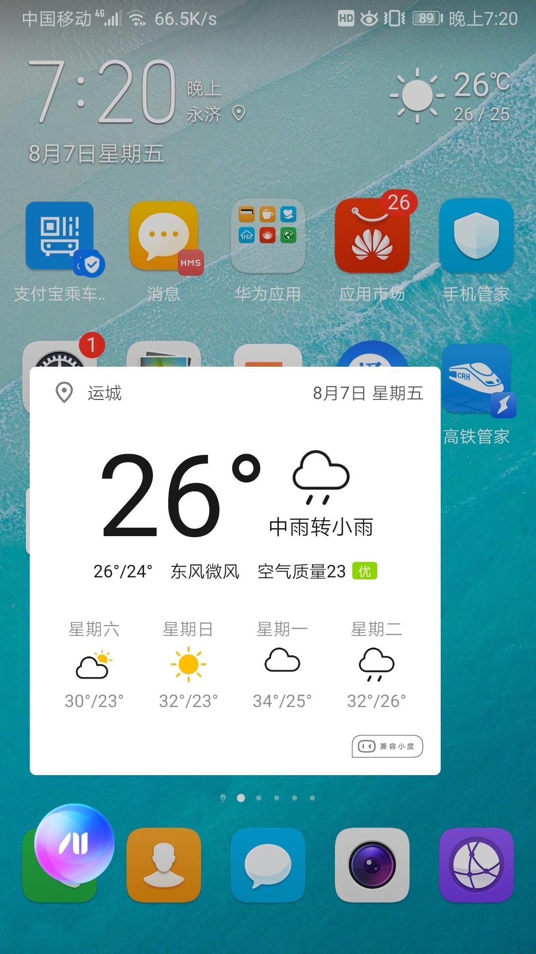 Screenshot_20200807_192028_com.huawei.android.launcher.jpg