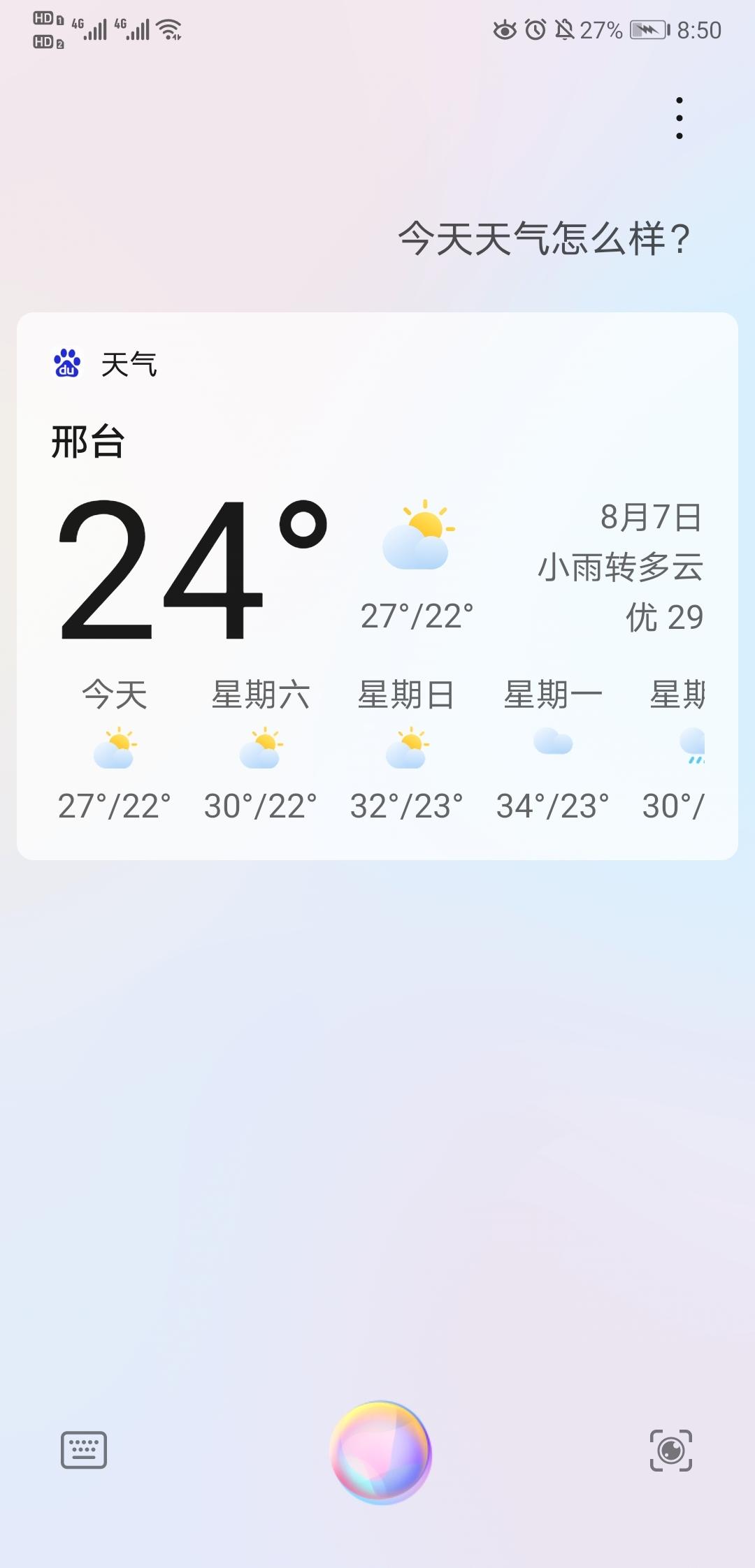 Screenshot_20200807_205100_com.huawei.vassistant.jpg