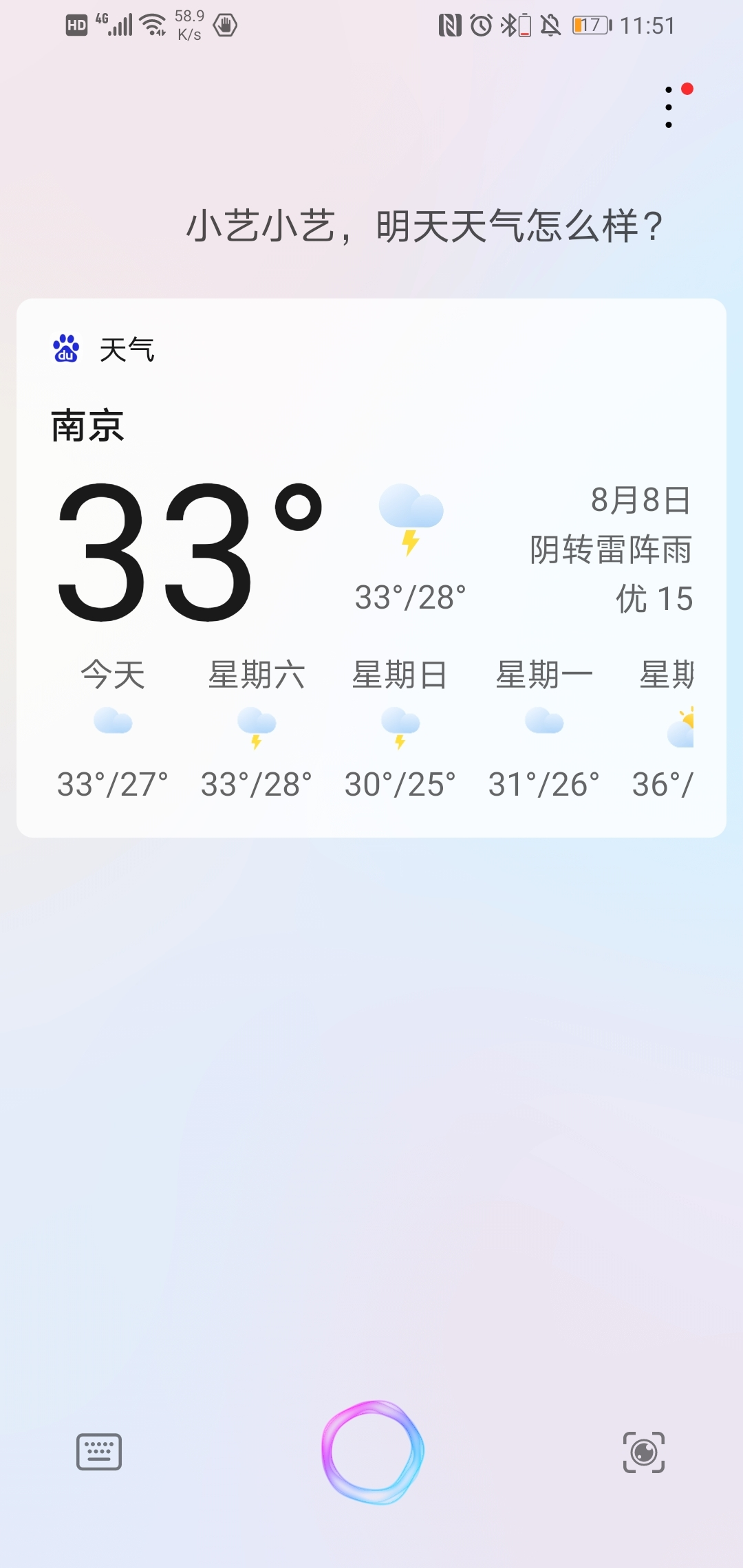 Screenshot_20200807_235103_com.huawei.vassistant.jpg