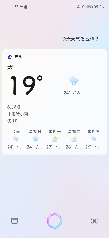 Screenshot_20200808_052637_com.huawei.vassistant.jpg
