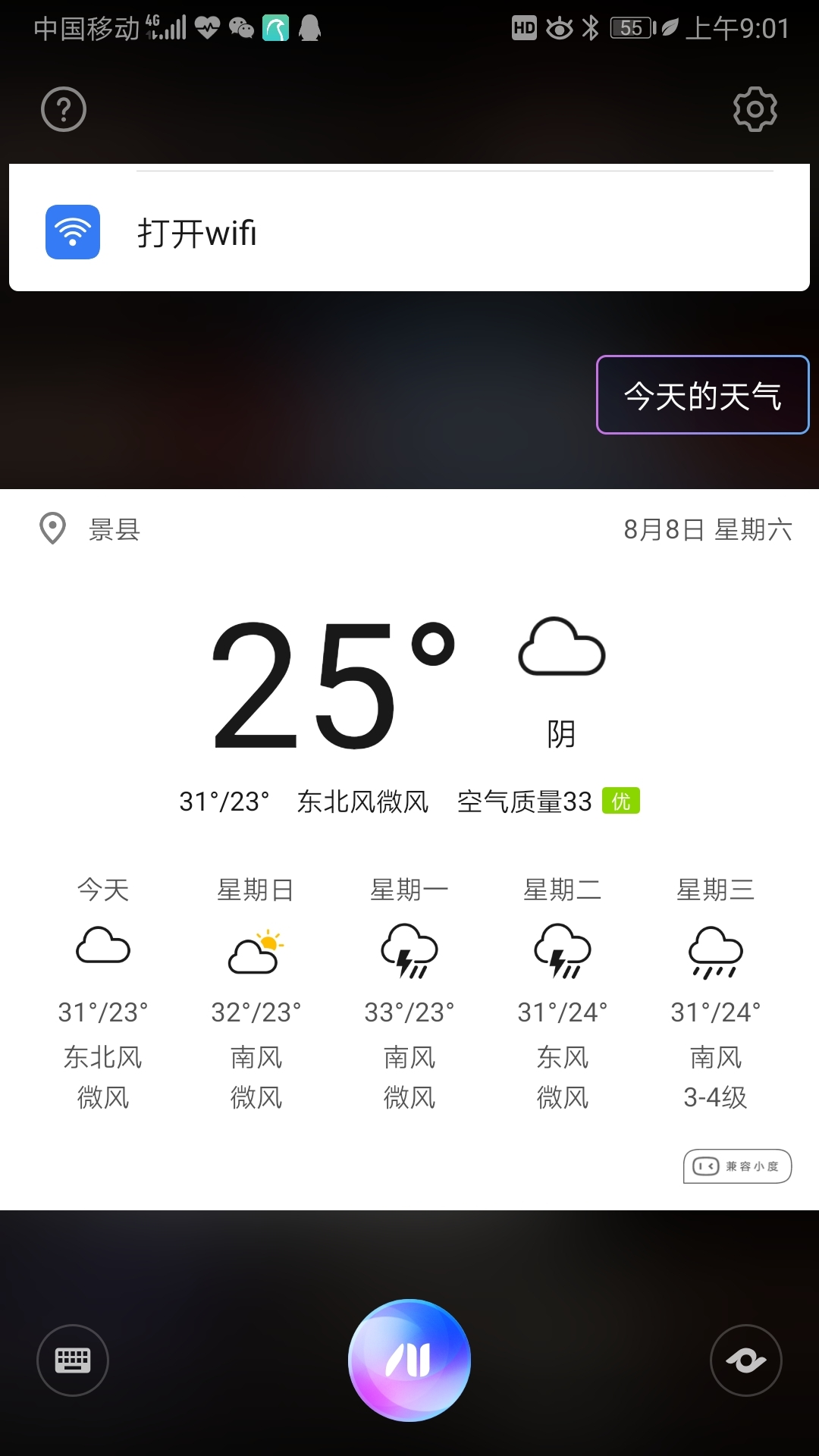 Screenshot_20200808_090113_com.huawei.vassistant.jpg