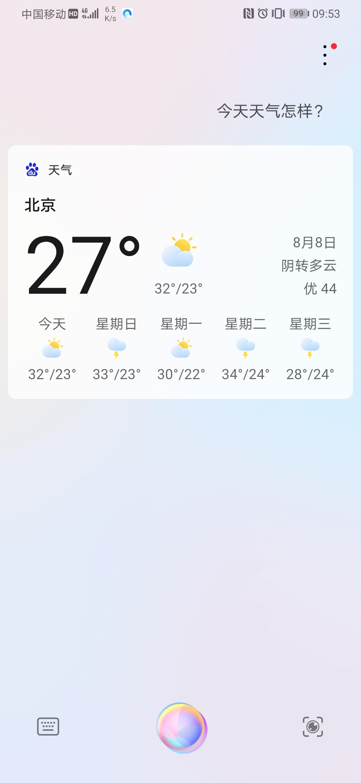 Screenshot_20200808_095319_com.huawei.vassistant.jpg
