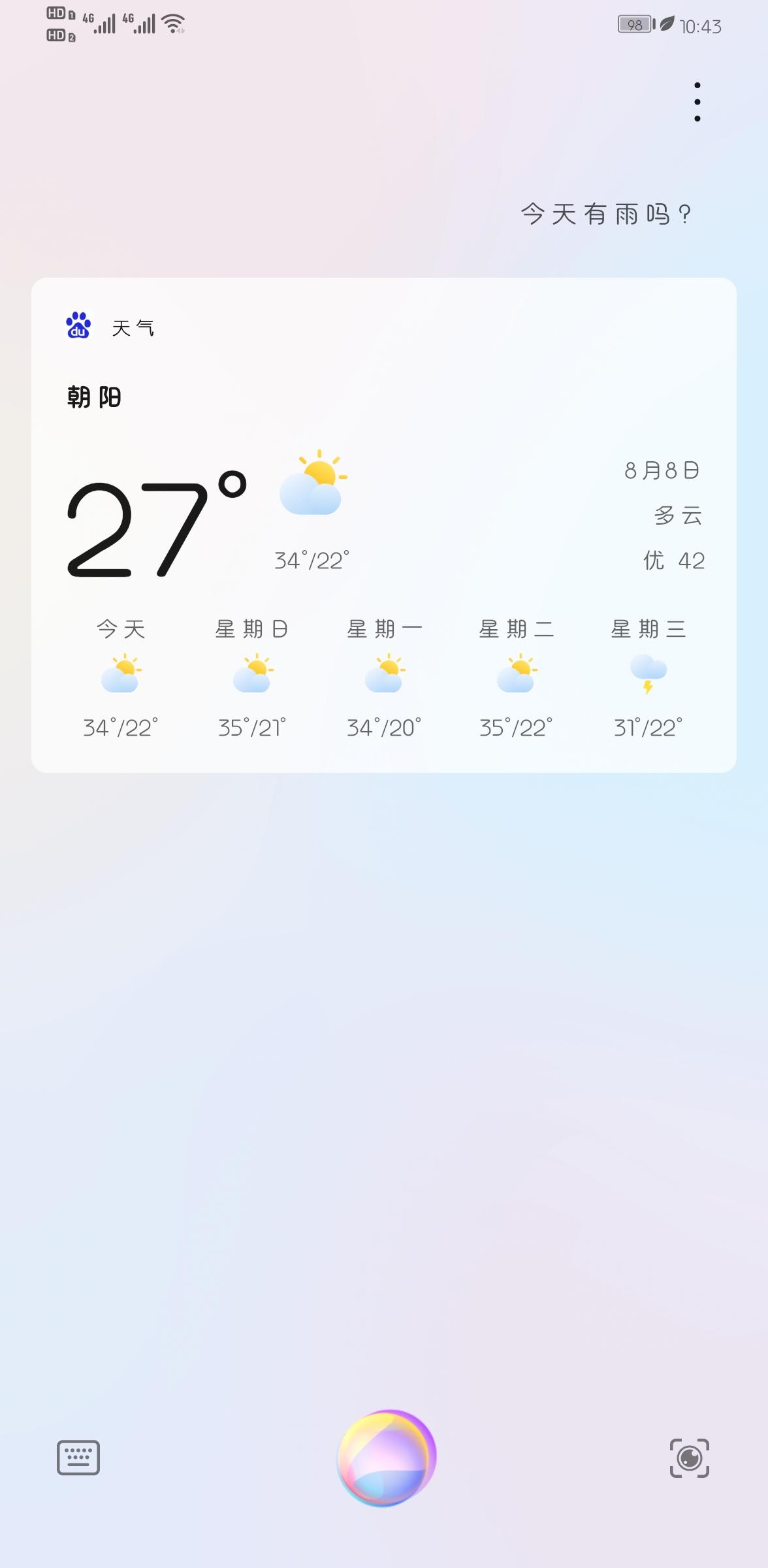Screenshot_20200808_104347_com.huawei.vassistant.jpg