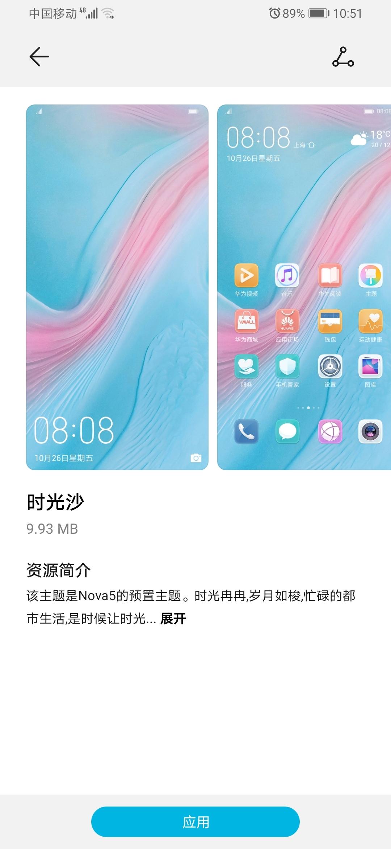 Screenshot_20200808_105158_com.huawei.android.thememanager.jpg