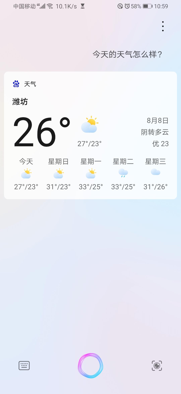 Screenshot_20200808_105917_com.huawei.vassistant.jpg