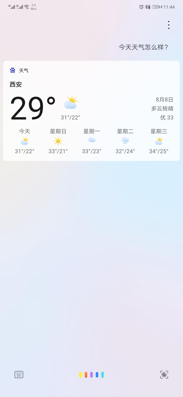 Screenshot_20200808_114422_com.huawei.vassistant.jpg