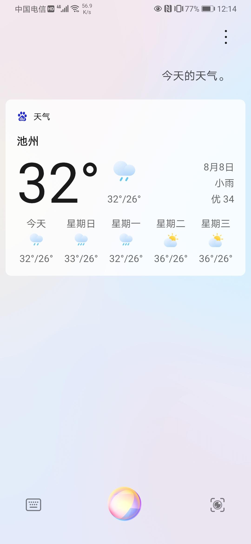 Screenshot_20200808_121444_com.huawei.vassistant.jpg