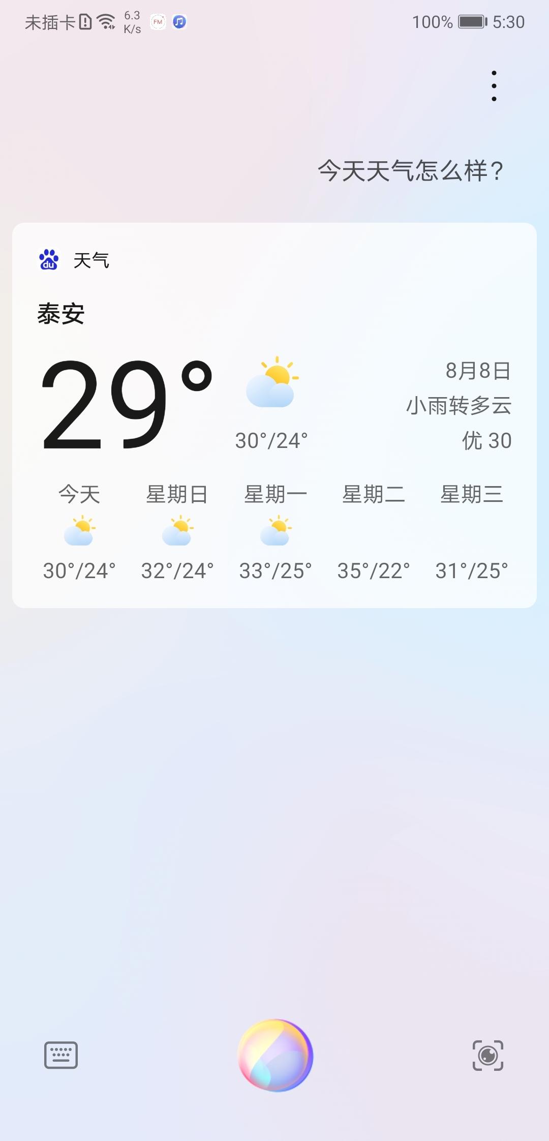 Screenshot_20200808_173045_com.huawei.vassistant.jpg