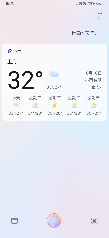 Screenshot_20200810_095725_com.huawei.vassistant.jpg