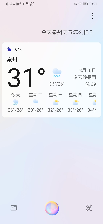 Screenshot_20200810_103149_com.huawei.vassistant.jpg