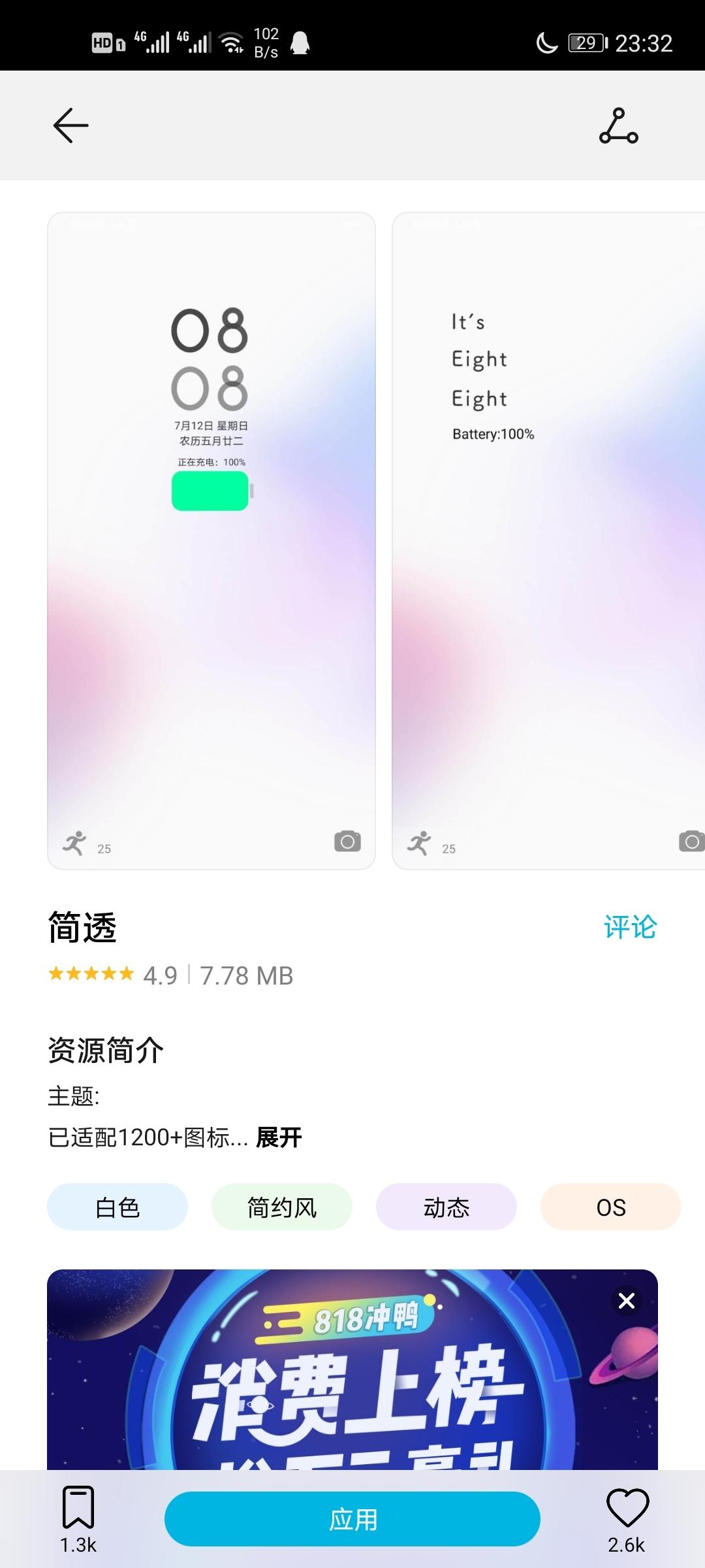 Screenshot_20200810_233216_com.huawei.android.thememanager.jpg