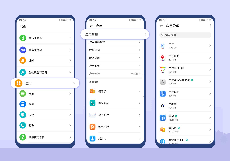 华为手机桌面应用图标丢失查看手机中是否存在.png