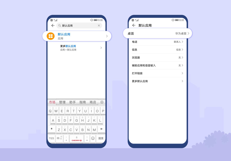 华为手机设置默认桌面.png