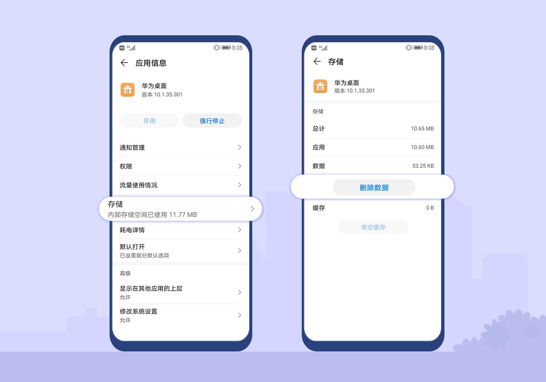 华为手机删除数据.png