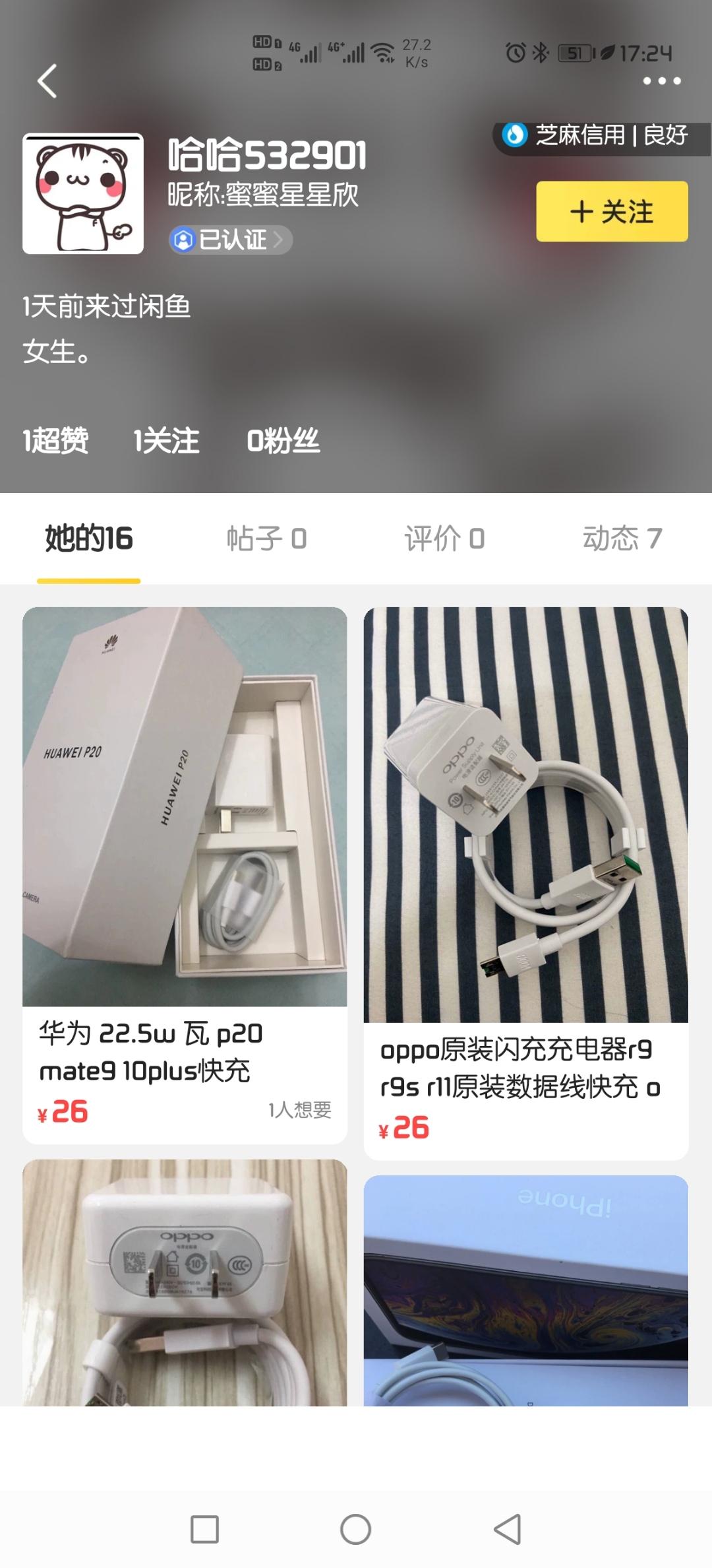 Screenshot_20200815_172453_com.taobao.idlefish.jpg