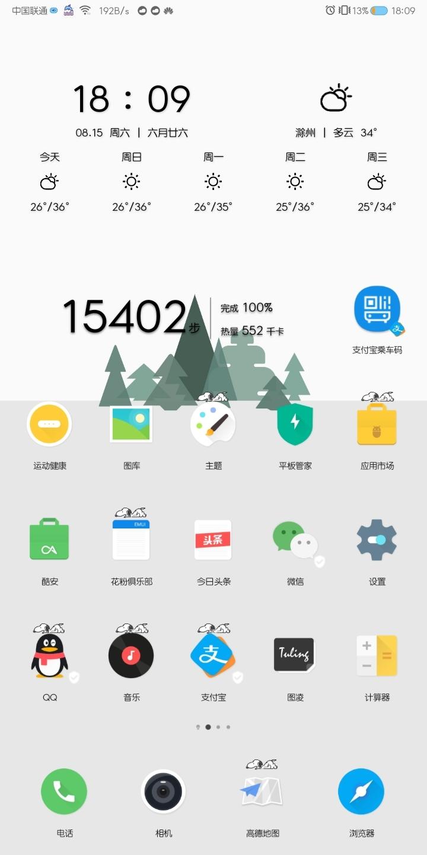 Screenshot_20200815_180916_com.huawei.android.launcher.jpg