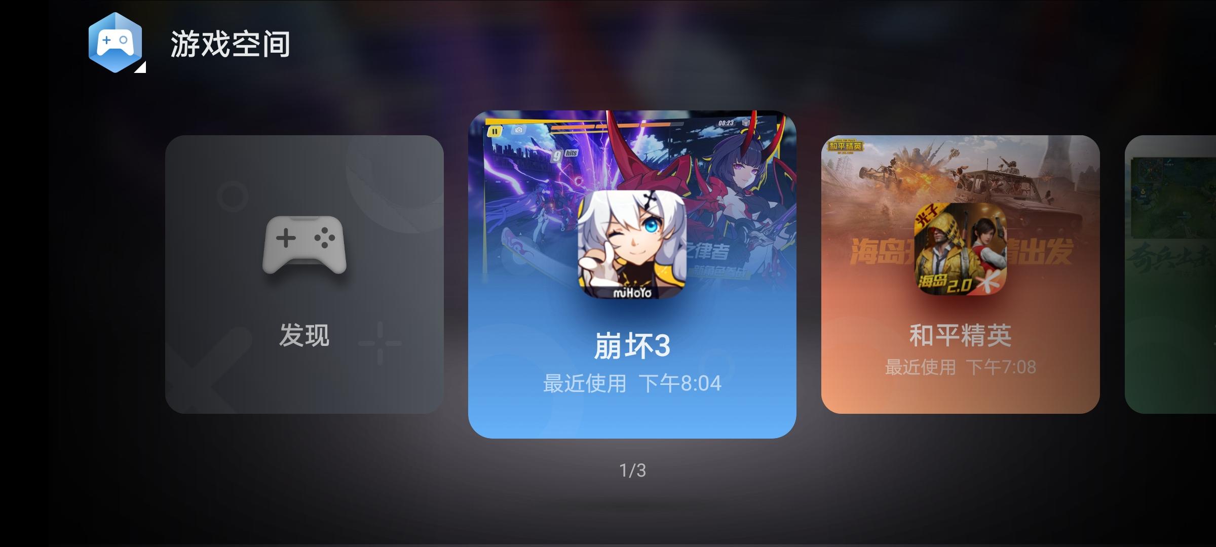 Screenshot_20200815_201850_com.huawei.gameassista.jpg