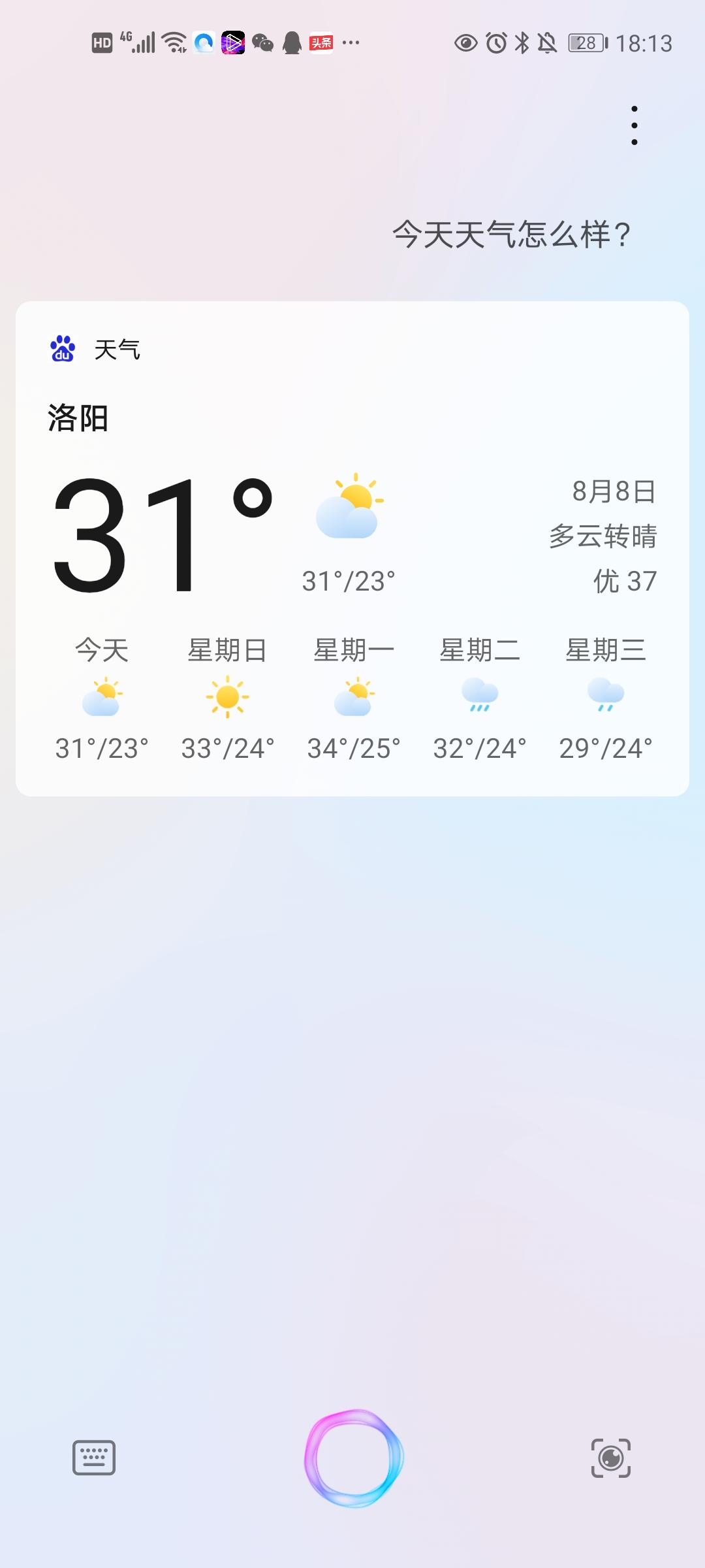 Screenshot_20200808_181314_com.huawei.vassistant.jpg