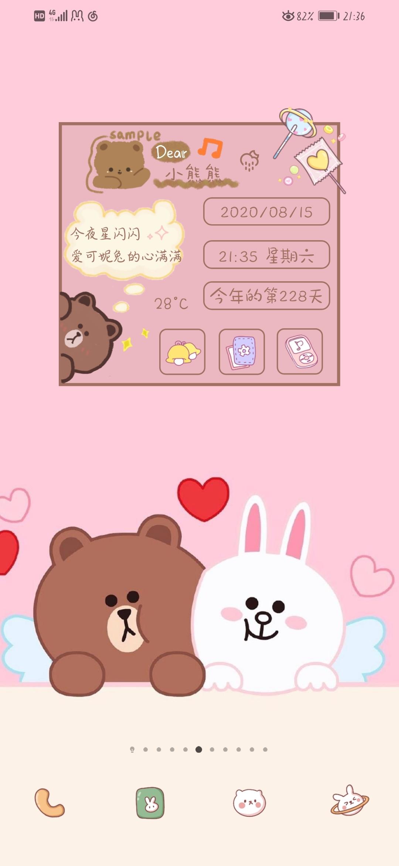 Screenshot_20200815_213604_com.huawei.android.launcher.jpg