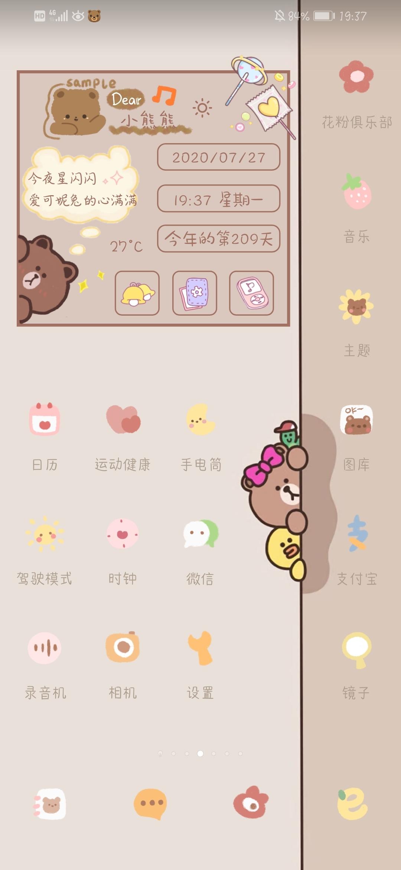 Screenshot_20200727_193710_com.huawei.android.launcher.jpg