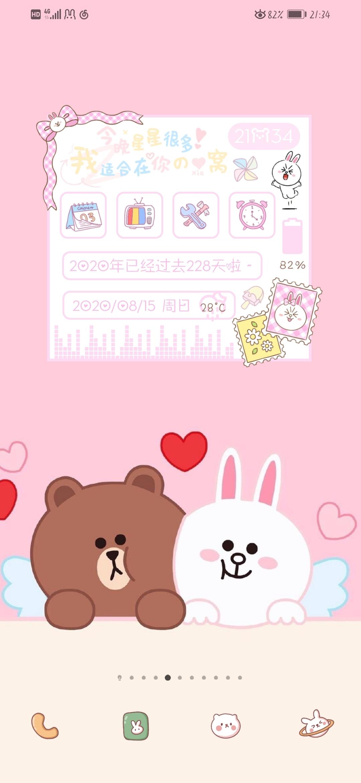 Screenshot_20200815_213459_com.huawei.android.launcher.jpg