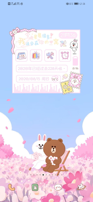 Screenshot_20200815_213649_com.huawei.android.launcher.jpg