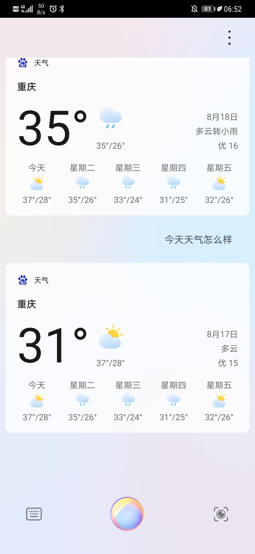 Screenshot_20200817_065238_com.huawei.vassistant.jpg