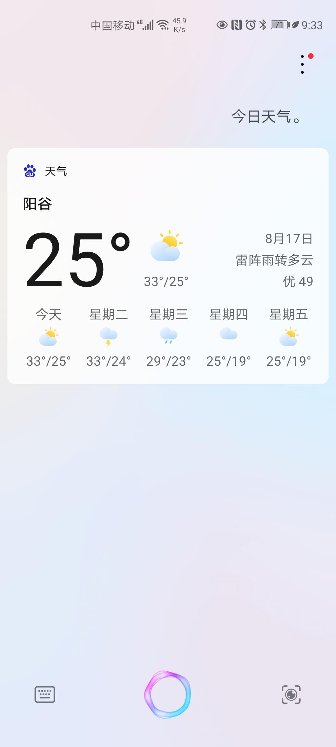 Screenshot_20200817_093323_com.huawei.vassistant.jpg