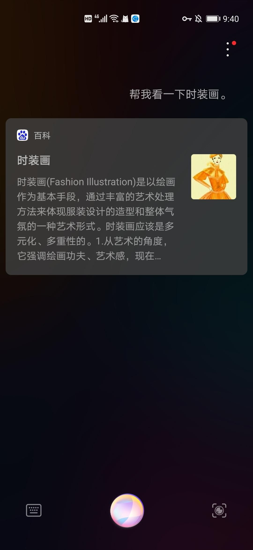 Screenshot_20200817_094025_com.huawei.vassistant.jpg