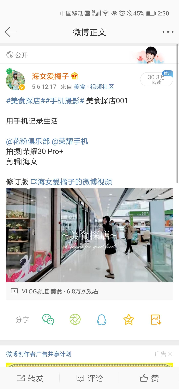 Screenshot_20200711_143033_com.sina.weibo.jpg