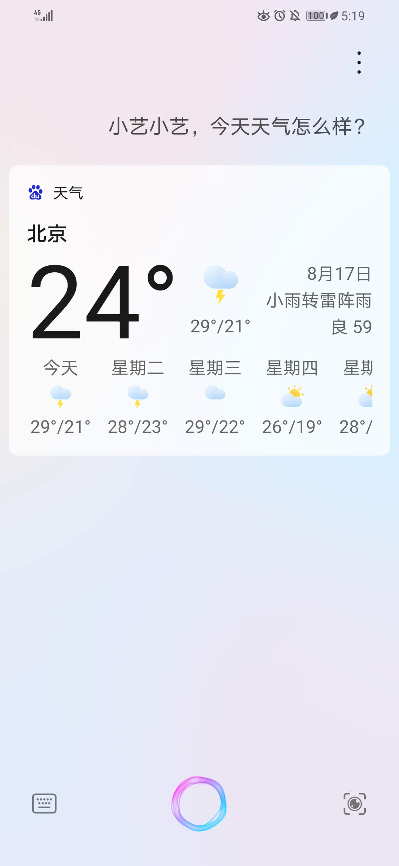 Screenshot_20200817_051915_com.huawei.vassistant.jpg
