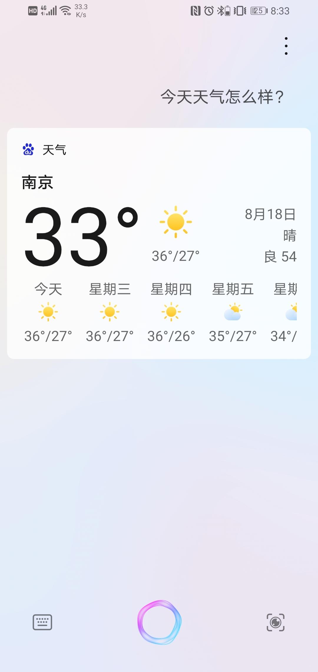 Screenshot_20200818_203319_com.huawei.vassistant.jpg