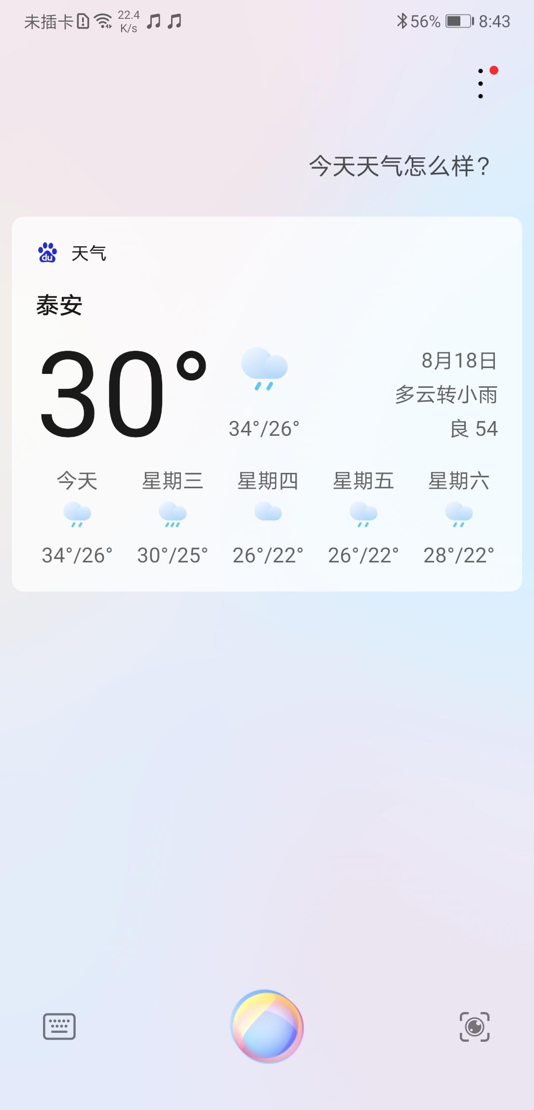 Screenshot_20200818_204303_com.huawei.vassistant.jpg