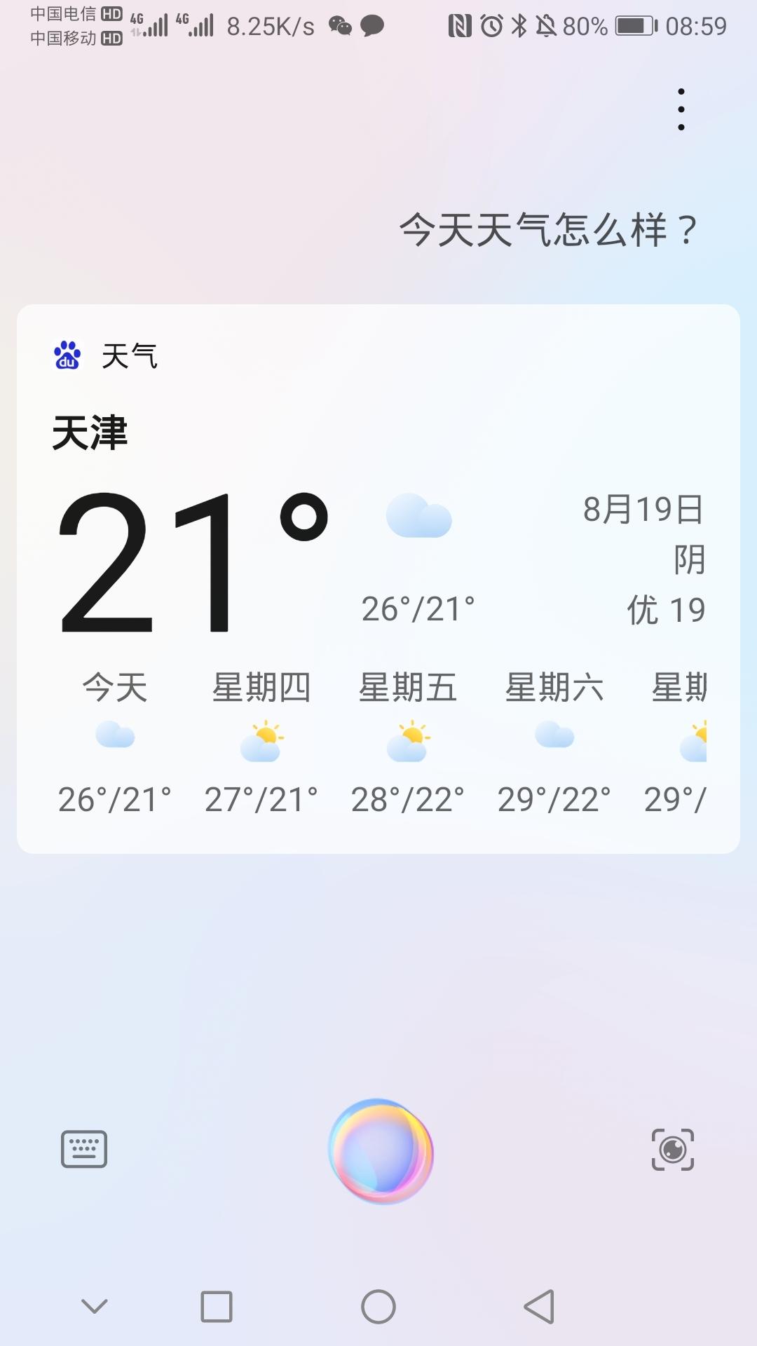 Screenshot_20200819_085941_com.huawei.vassistant.jpg
