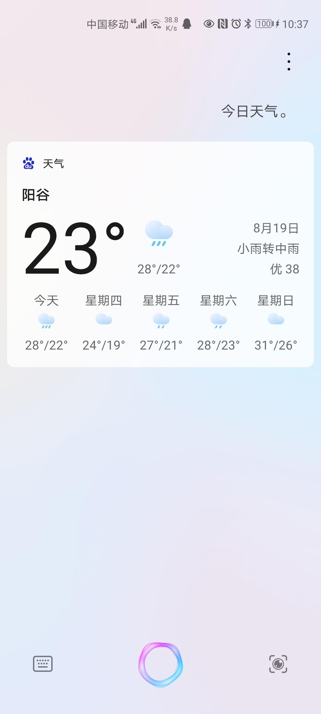 Screenshot_20200819_103713_com.huawei.vassistant.jpg
