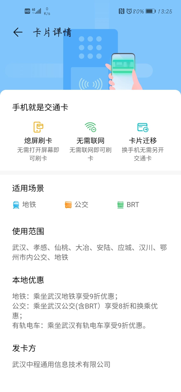 Screenshot_20200819_132521_com.huawei.wallet.jpg