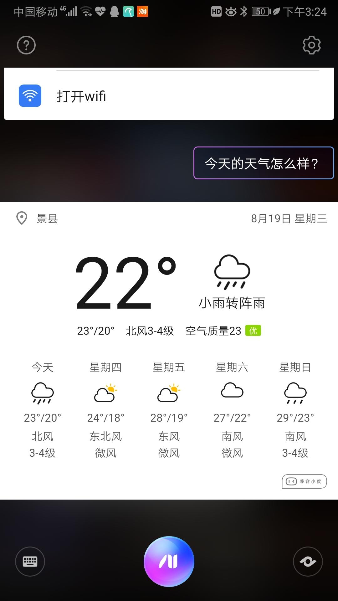 Screenshot_20200819_152409_com.huawei.vassistant.jpg