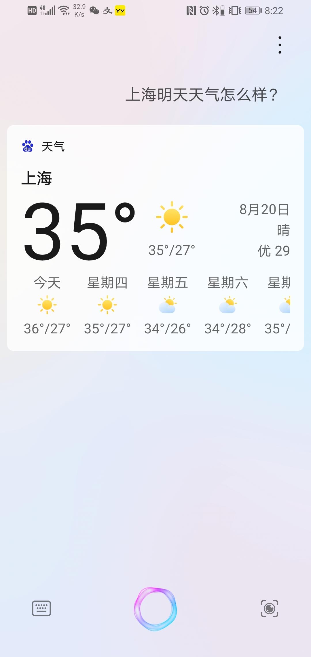 Screenshot_20200819_202222_com.huawei.vassistant.jpg