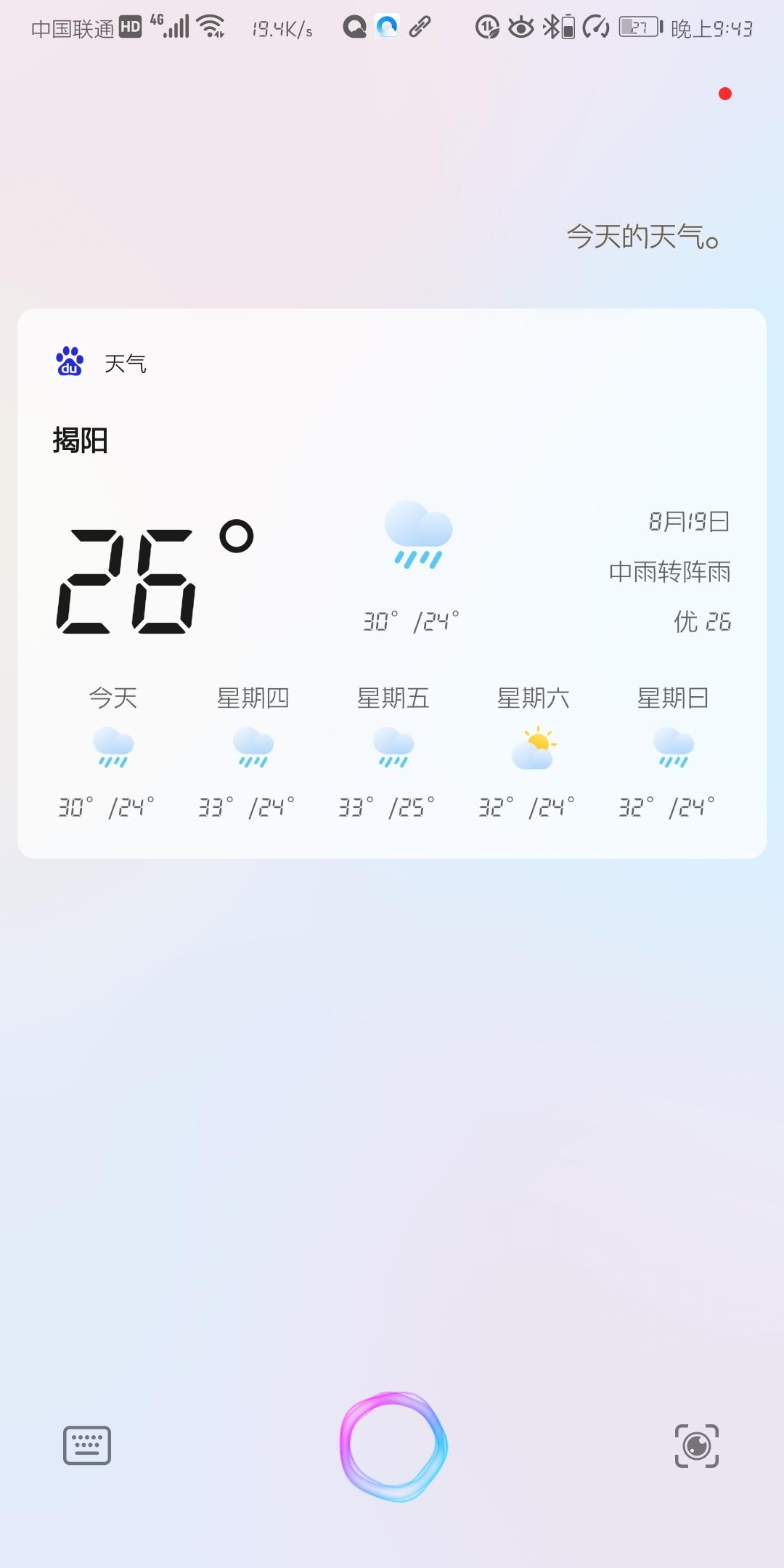 Screenshot_20200819_214302_com.huawei.vassistant.jpg