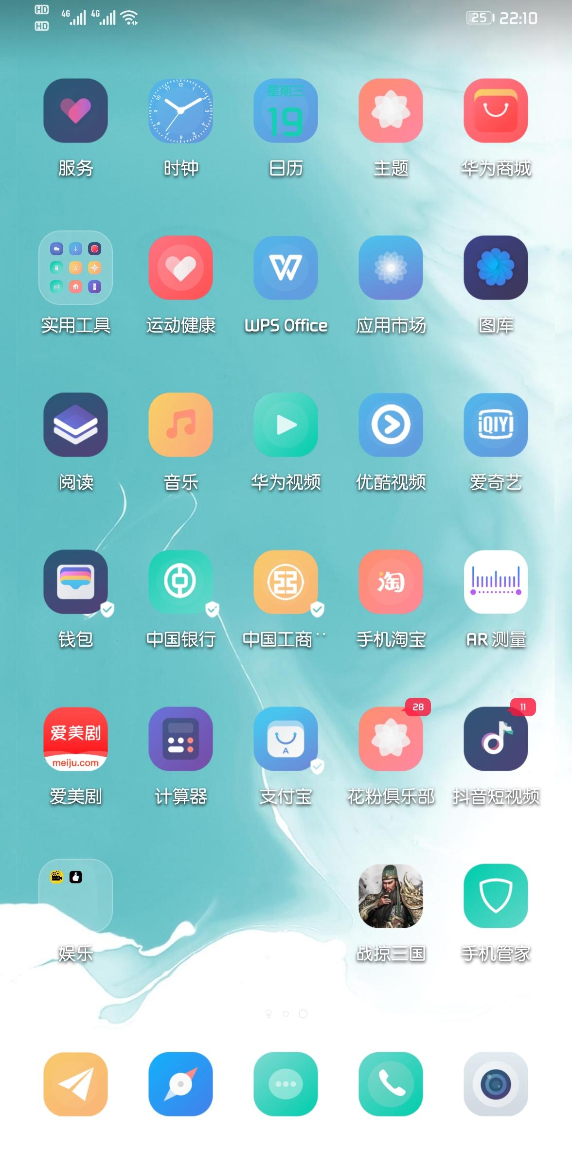 Screenshot_20200819_221036_com.huawei.android.launcher.jpg