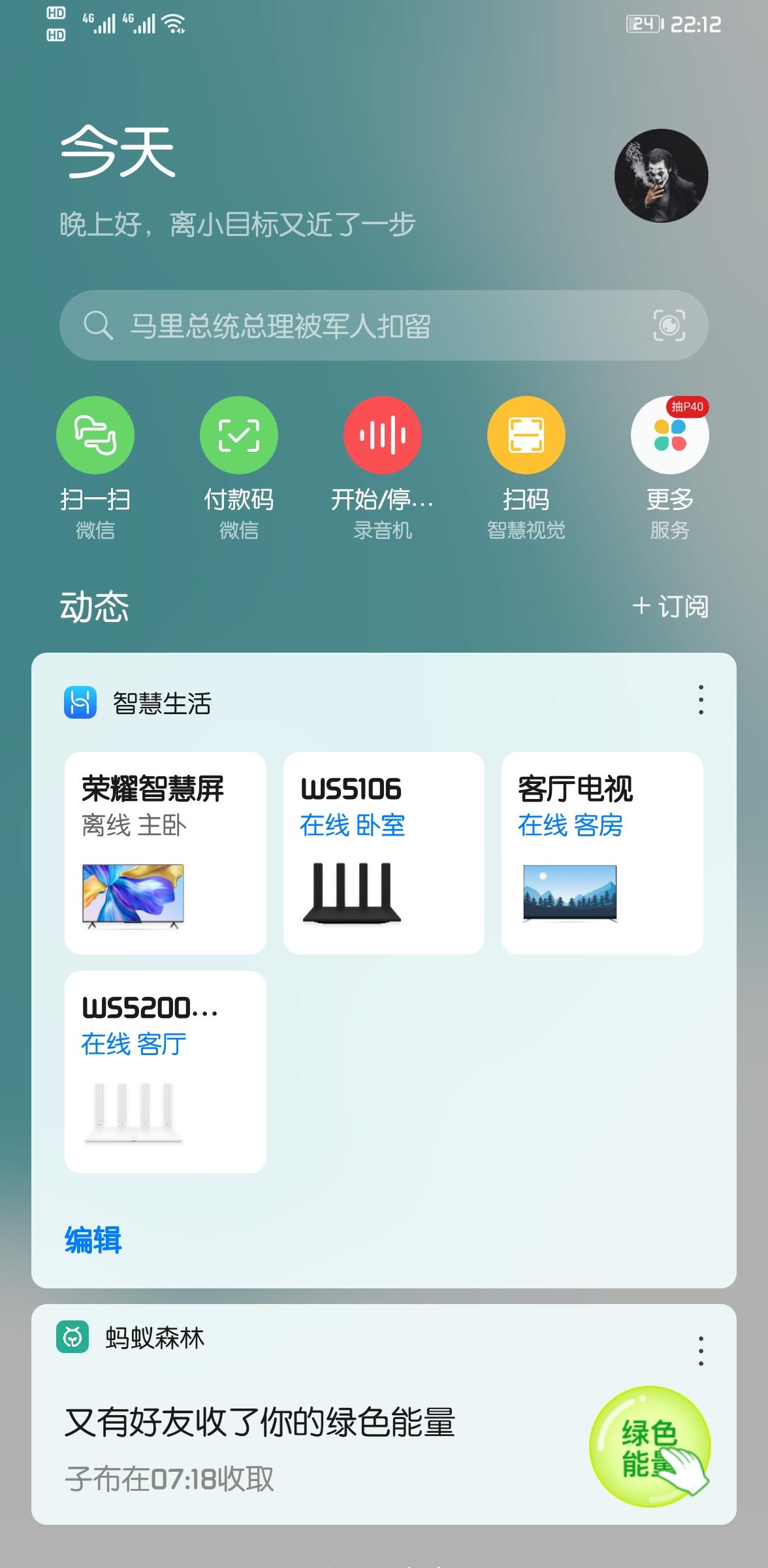 Screenshot_20200819_221246_com.huawei.android.launcher.jpg