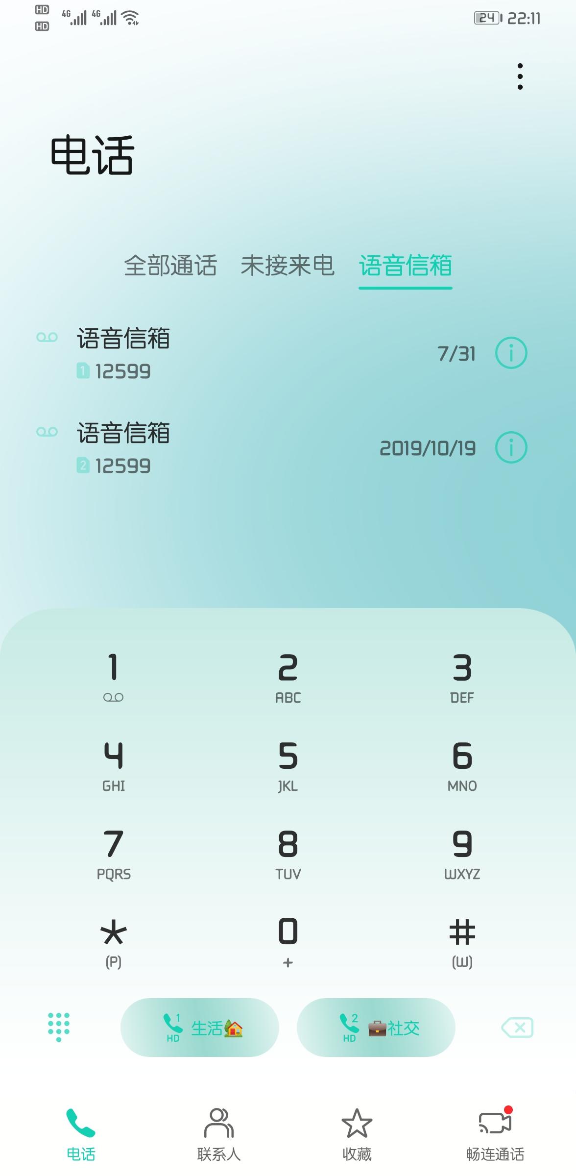 Screenshot_20200819_221117_com.huawei.contacts.jpg