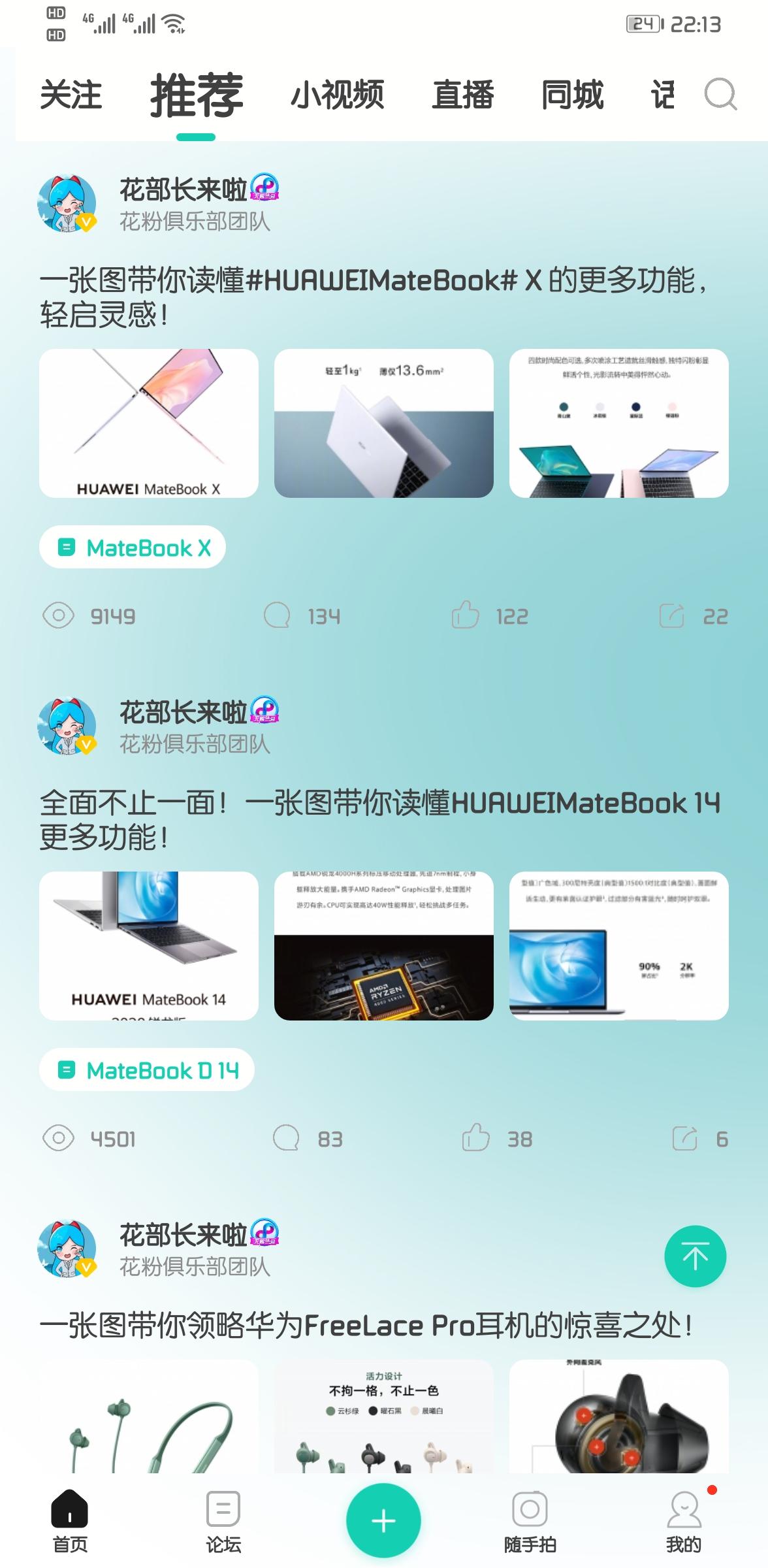 Screenshot_20200819_221344_com.huawei.fans.jpg